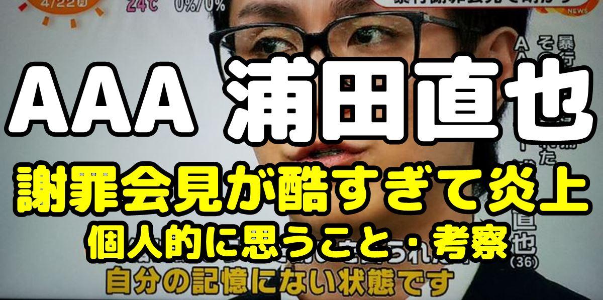 トリプルエー浦田直也ツイッター