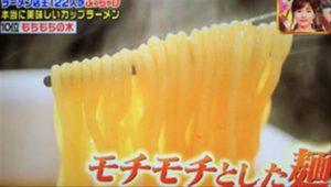 モチモチとした麺。