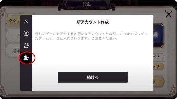 新アカウント作成