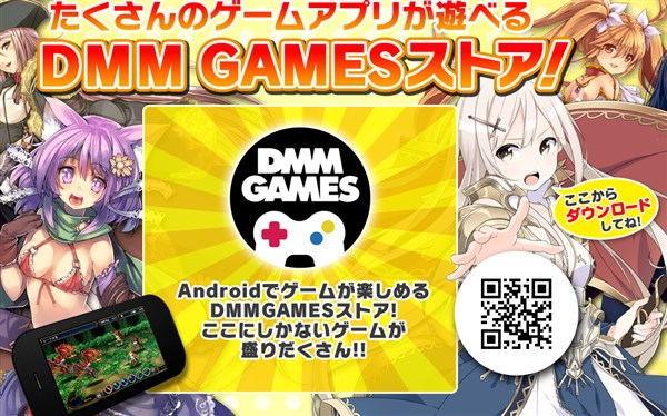 DMM GAMEストア