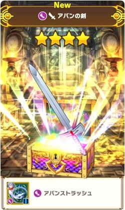 アバンの剣