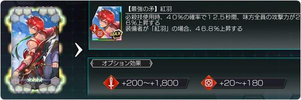(最強の矛)紅羽