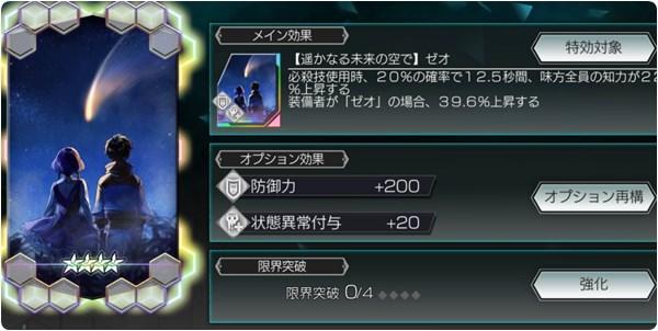 (遥かなる未来の空で)ゼオ