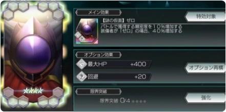(謎の仮面)ゼロ