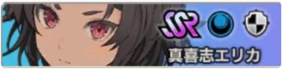 真喜志エリカ(SSR・青)