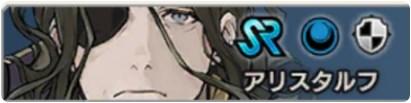 アリスタルフ(SR・青)