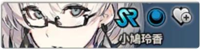 小鳩玲香(SSR・青)