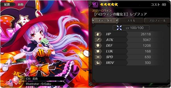 【ハロウィンの魔女王】レゾフュア