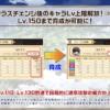 【白猫】レベル150のおすすめキャラ - ゲームウィズ(GameWith)