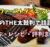 【TVで特集】鶏肉や豚肉じゃない?ミートファーストダイエットのやり方を調べてみた