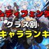 【タイムディフェンダーズ】高速リセマラ&クラス別 最強キャラ・装備評価ランキング!