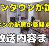 【超豪邸】ヒカキンの新自宅が公開!ダウンタウンも驚く部屋とは?