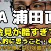 【記憶がない】AAA 浦田直也の謝罪会見が酷すぎる件を考察