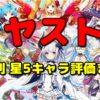 【ドヤストR】リセマラ当たり星5最強キャラ評価 wiki風まとめ