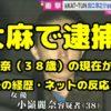 【大麻で逮捕】小嶺麗奈容疑者(38)の現在と過去の経歴がヤバい…