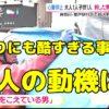 【51歳犯人の動機は?】昔の私の職場付近…川崎市登戸の殺傷事件があまりにも酷すぎる…