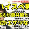 【蒼井優と結婚】実は超ハイスペ男子!山里亮太の年収はいくら?