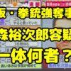 【関西テレビ役員息子】飯森裕次郎容疑者の犯行動機・経歴を考察