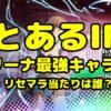 【とあるIF攻略】異能決戦(アリーナ)で今強いキャラ10選【星2も】