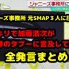 【ジャニーズ 元SMAP圧力疑惑】スッキリ加藤浩次の全コメントまとめ
