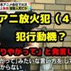【酷い】京アニ火災の犯行動機?「パクリやがって」の意味とは?