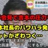 【宮迫会見 暴露発言まとめ】吉本・岡本社長の圧力がヤバ過ぎる件…