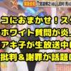 アッコにおまかせ!オフホワイト質問が炎上 和田アキ子が生謝罪