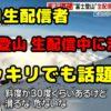 【スッキリで話題 プロが分析】ニコ生配信者 雪の富士登山で滑落か