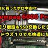 【SSD・メモリ増設】HP Compaq 6000 Proを分解してみた