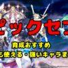 【エピックセブン攻略】育成おすすめ!強い星3キャラまとめ【低レア】