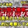 【緊急!公開大捜索'20春】新井さん・岡山さん・小泉さんについて