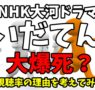 NHK大河ドラマ「いだてん」が低視聴率で評判悪い理由を考察してみた