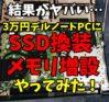【SSD換装&メモリ増設】3万円デルノートPC「Vostro 14 3468」が超絶爆速になった件