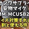 【安物マイクレビュー】MM-MCUSB25はスポンジでノイズ軽減可能!割と使える件