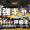 【アプリ凹凸世界】高速リセマラ&中国Tier評価・最強キャラまとめ